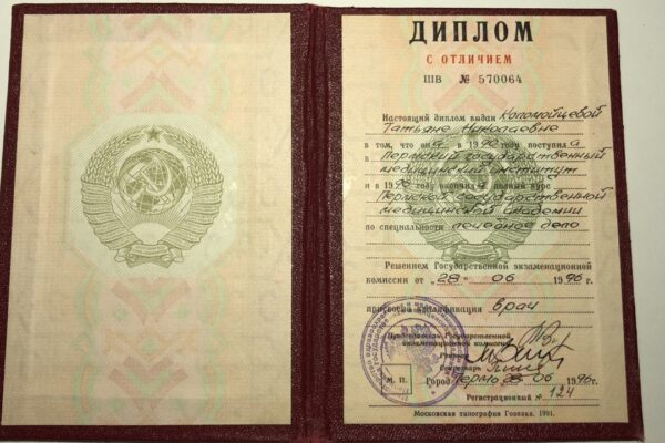 Врач Леонидова диплом
