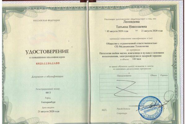 Врач Леонидова сертификат патология