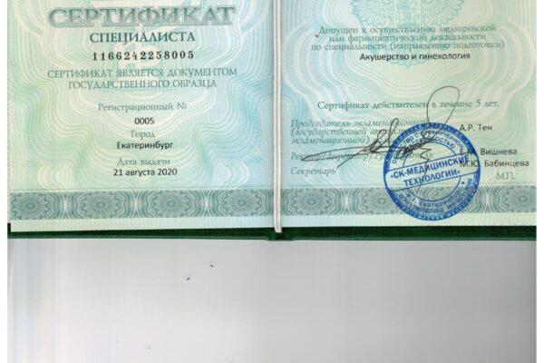 Врач Леонидова сертификат патология 2