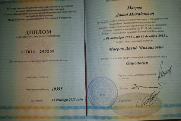 Врач Маеров диплом