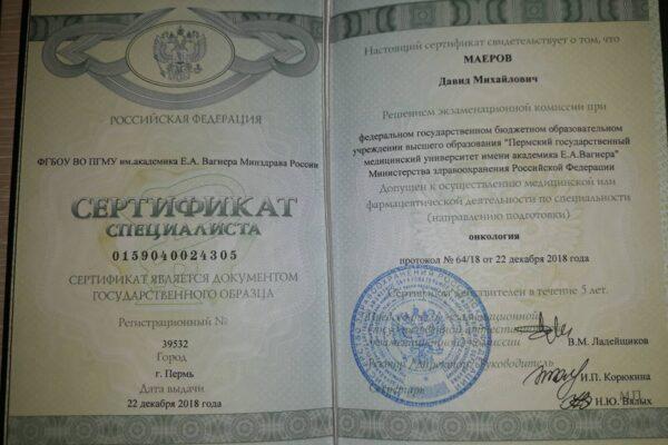 Врач Маеров сертификат