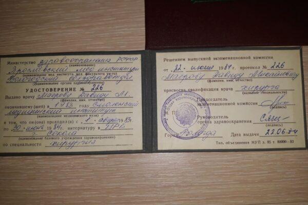 Врач Маеров удостоверение