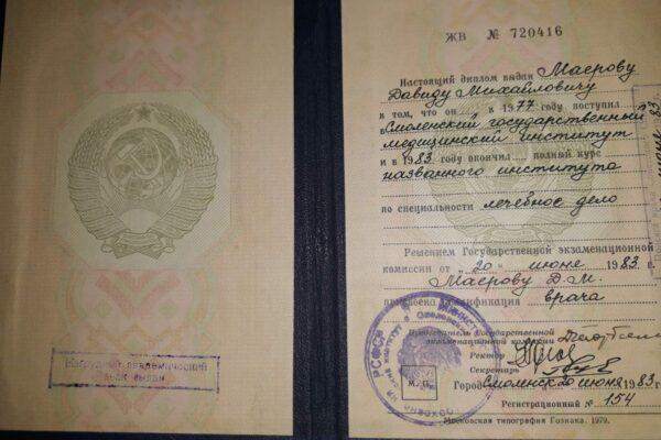 Врач Маеров диплом 2